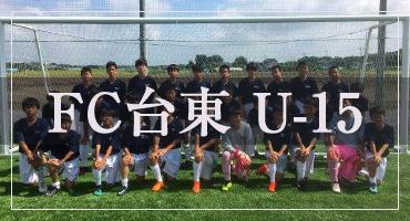 FC台東U-15
